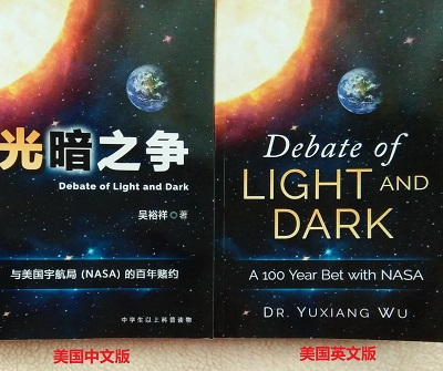 Debate of Light and Dark - A 100 Year Bet with NASA - book author Yuxiang
